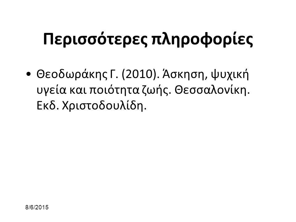 8/6/2015 Περισσότερες πληροφορίες Θεοδωράκης Γ. (2010). Άσκηση, ψυχική υγεία και ποιότητα ζωής. Θεσσαλονίκη. Εκδ. Χριστοδουλίδη.