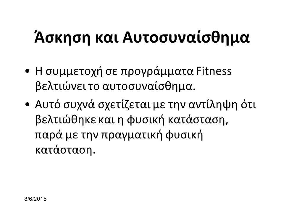 8/6/2015 Άσκηση και Αυτοσυναίσθημα Η συμμετοχή σε προγράμματα Fitness βελτιώνει το αυτοσυναίσθημα. Αυτό συχνά σχετίζεται με την αντίληψη ότι βελτιώθηκ