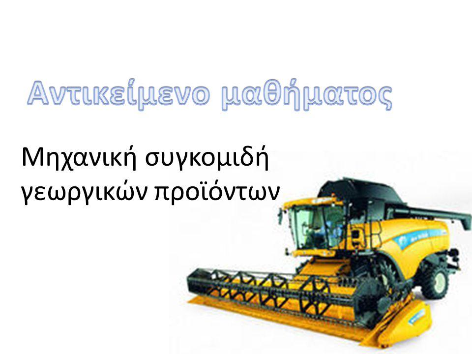 Μηχανική συγκομιδή σιτηρών (λειτουργία θεριζοαλωνιστικών, χαρακτηριστικά, απώλειες) Μηχανική συγκομιδή αραβοσίτου (λειτουργία μηχανής, χαρακτηριστικά, απώλειες) Μηχανική συγκομιδή βάμβακος (τρόπος λειτουργίας, χαρακτηριστικά συγκομιδής, απώλειες) Μηχανική συγκομιδή ζαχαροτεύτλων (λειτουργία μηχανών, τρόποι καθαρισμού, μεταφοράς, απώλειες) Μηχανές συγκομιδής πατάτας (συστήματα εξόρυξης, καθαρισμού κλπ) Μηχανική συγκομιδή γλυκού σόργου (μηχανές, τρόποι μεταχείρισης, μεταφοράς, διατήρησης) Μηχανική συγκομιδή χορτοδοτικών (μηδική, τριφύλια κ.λ.π) Μηχανική συγκομιδή βιομηχανικής ντομάτας Μηχανική συγκομιδή πιπεριάς Δονητές για συγκομιδή δένδρων Μηχανική συγκομιδή ελιάς Μηχανική συγκομιδή αμπέλου Μηχανική συγκομιδή λαχανικών (μαρούλι - λάχανο - σπανάκι κλπ) Μηχανική συγκομιδή αρωματικών φυτών Ρομποτικά μηχανήματα για τη συλλογή καρπών