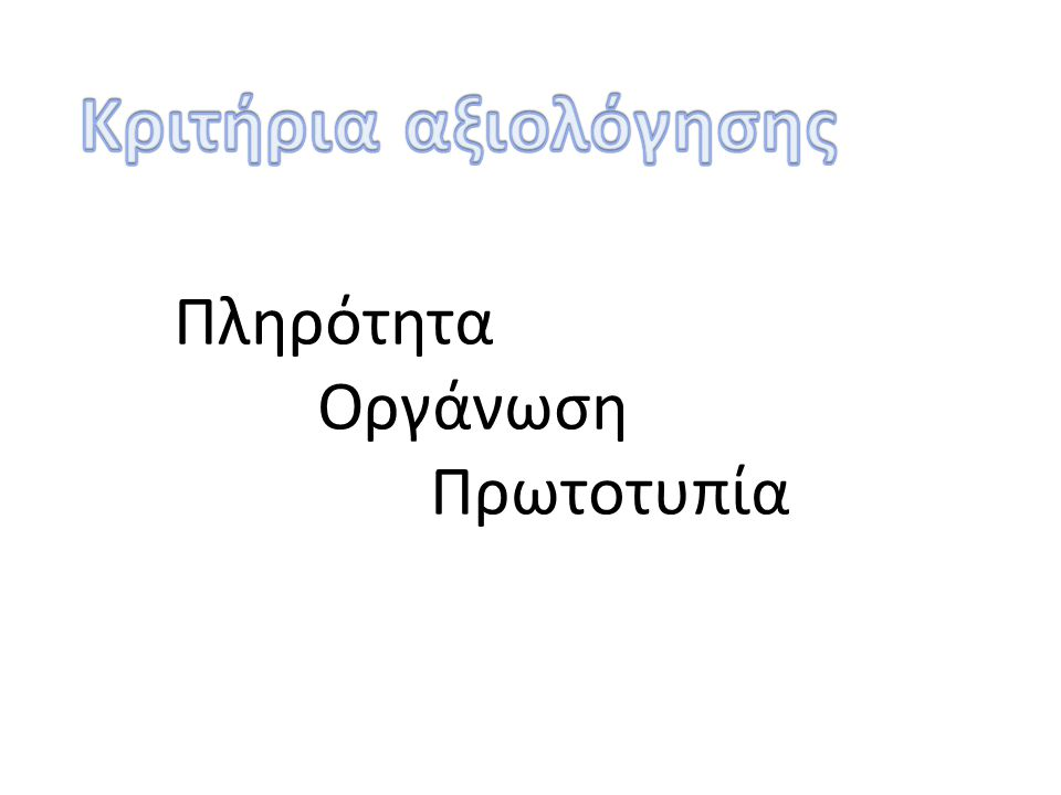 Πληρότητα Οργάνωση Πρωτοτυπία