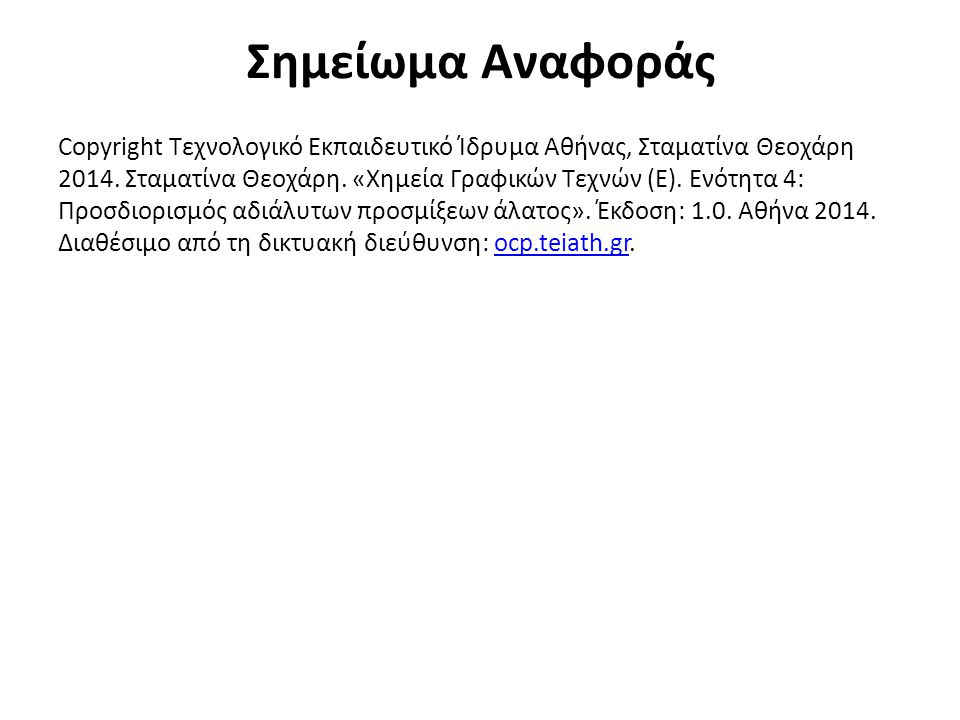 Σημείωμα Αναφοράς Copyright Τεχνολογικό Εκπαιδευτικό Ίδρυμα Αθήνας, Σταματίνα Θεοχάρη 2014. Σταματίνα Θεοχάρη. «Χημεία Γραφικών Τεχνών (Ε). Ενότητα 4: