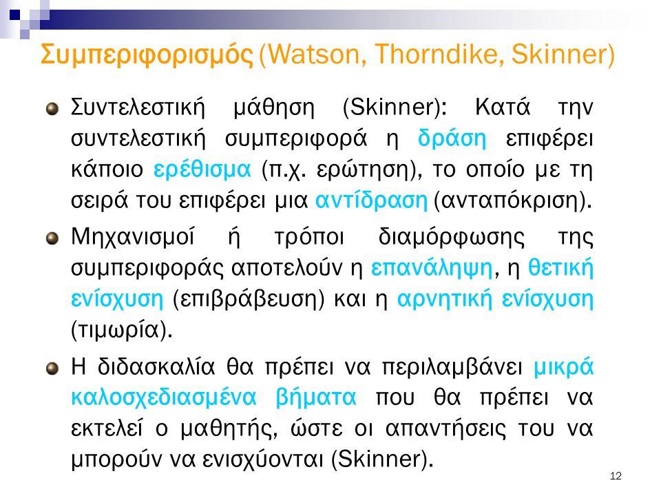 12 Συντελεστική μάθηση (Skinner): Κατά την συντελεστική συμπεριφορά η δράση επιφέρει κάποιο ερέθισμα (π.χ. ερώτηση), το οποίο με τη σειρά του επιφέρει