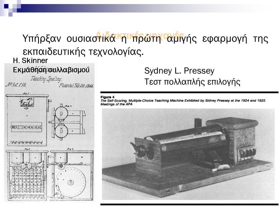 19 Διδακτικές μηχανές 19 Υπήρξαν ουσιαστικά η πρώτη αμιγής εφαρμογή της εκπαιδευτικής τεχνολογίας. Sydney L. Pressey Τεστ πολλαπλής επιλογής Η. Skinne