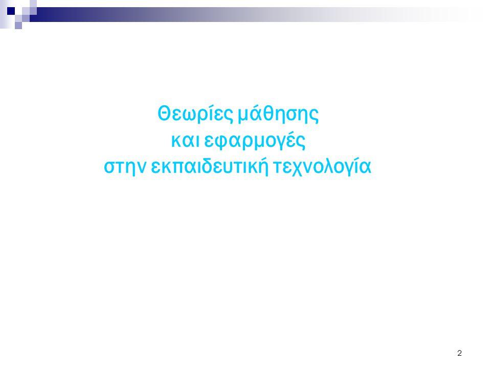 3 Εκπαιδευτικά λογισμικά Λογισμικά «κλειστού» τύπου: δίνουν έμφαση στην παρουσίαση της πληροφορίας, συνήθως με τη μορφή ηλεκτρονικών βιβλίων και στην αξιολόγηση των γνώσεων συνήθως με τη μορφή δραστηριοτήτων εξάσκησης και πρακτικής.