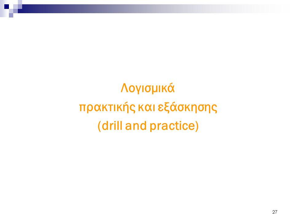 27 Λογισμικά πρακτικής και εξάσκησης (drill and practice)