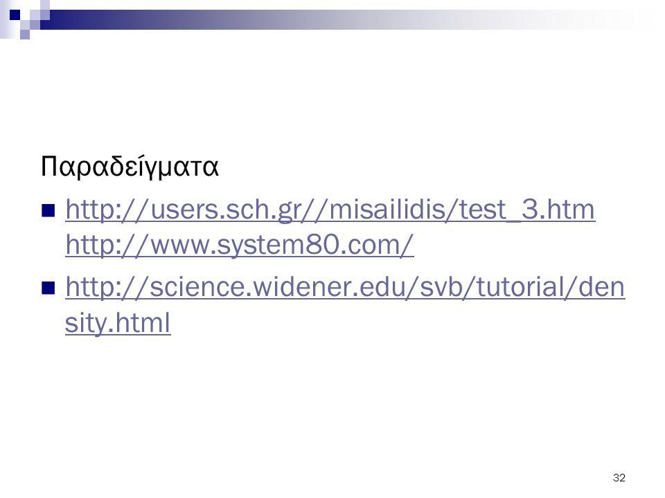 32 Παραδείγματα http://users.sch.gr//misailidis/test_3.htm http://www.system80.com/ http://users.sch.gr//misailidis/test_3.htm http://www.system80.com