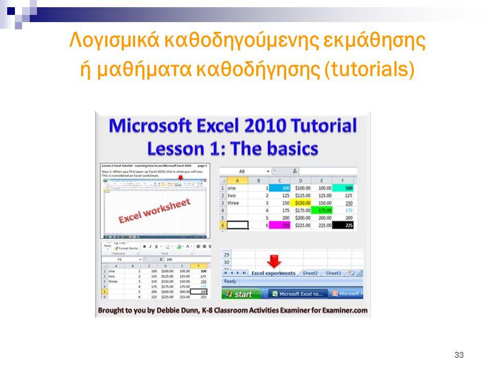 33 Λογισμικά καθοδηγούμενης εκμάθησης ή μαθήματα καθοδήγησης (tutorials)