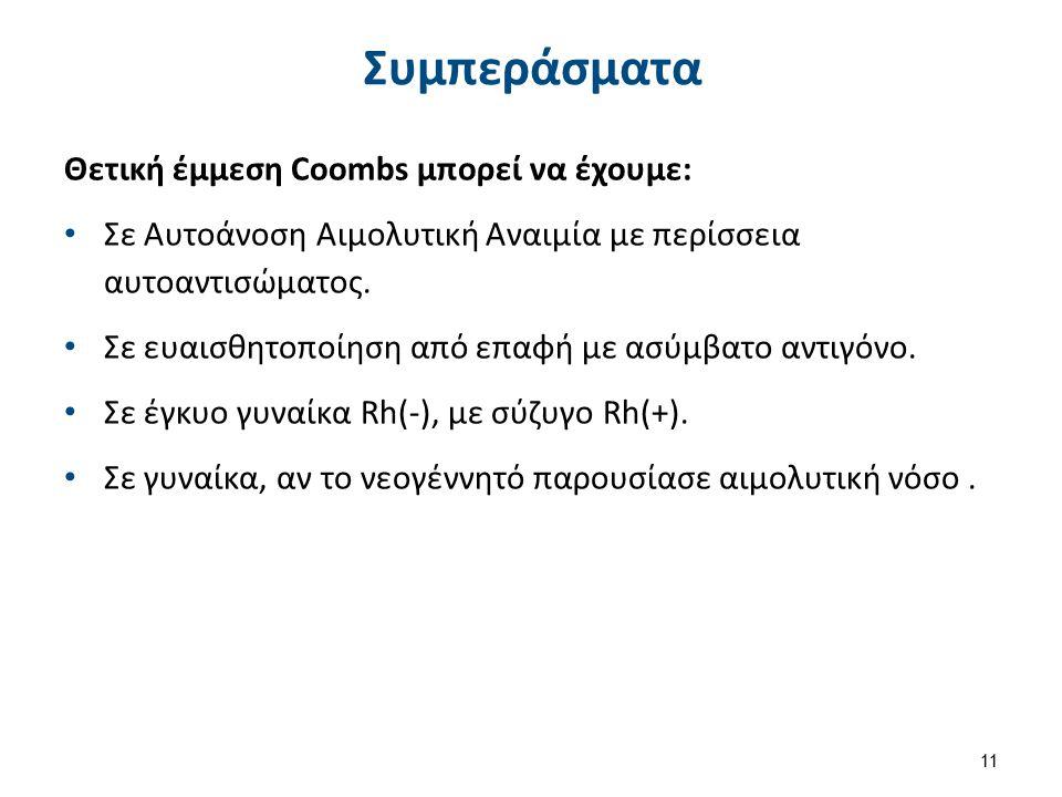 Συμπεράσματα Θετική έμμεση Coombs μπορεί να έχουμε: Σε Αυτοάνοση Αιμολυτική Αναιμία με περίσσεια αυτοαντισώματος. Σε ευαισθητοποίηση από επαφή με ασύμ