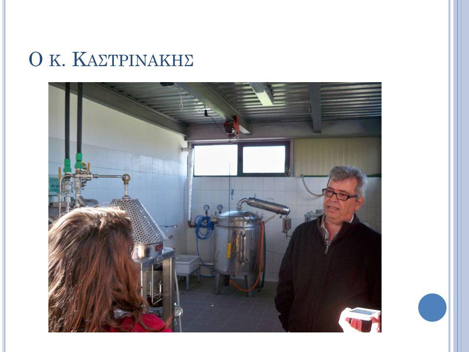 Μάθαμε για την παραγωγή και την επεξεργασία των βοτάνων.