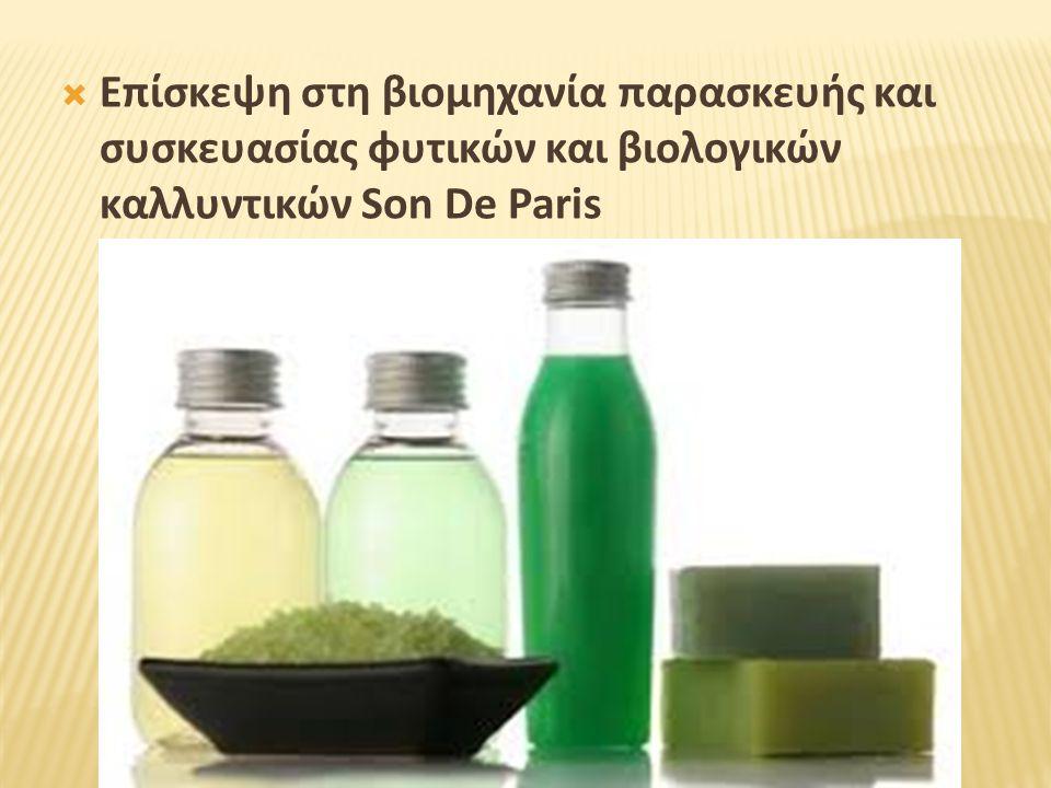  Επίσκεψη στη βιομηχανία παρασκευής και συσκευασίας φυτικών και βιολογικών καλλυντικών Son De Paris