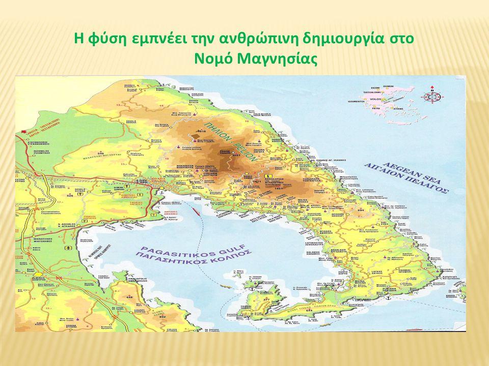 Η φύση εμπνέει την ανθρώπινη δημιουργία στο Νομό Μαγνησίας