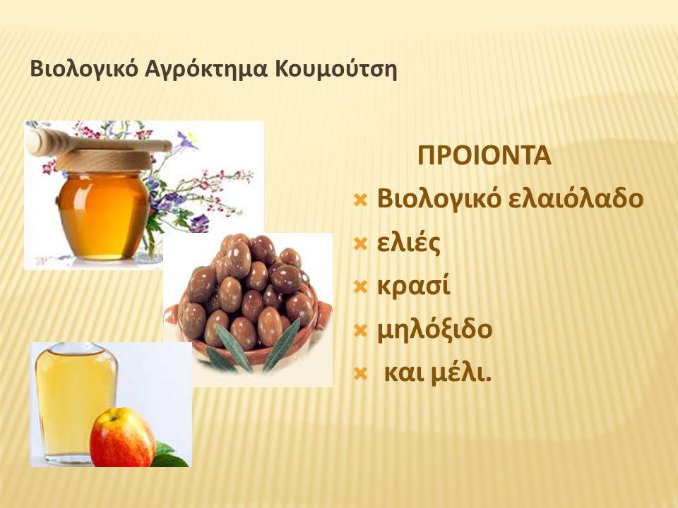Βιολογικό Αγρόκτημα Κουμούτση ΠΡΟΙΟΝΤΑ  Βιολογικό ελαιόλαδο  ελιές  κρασί  μηλόξιδο  και μέλι.