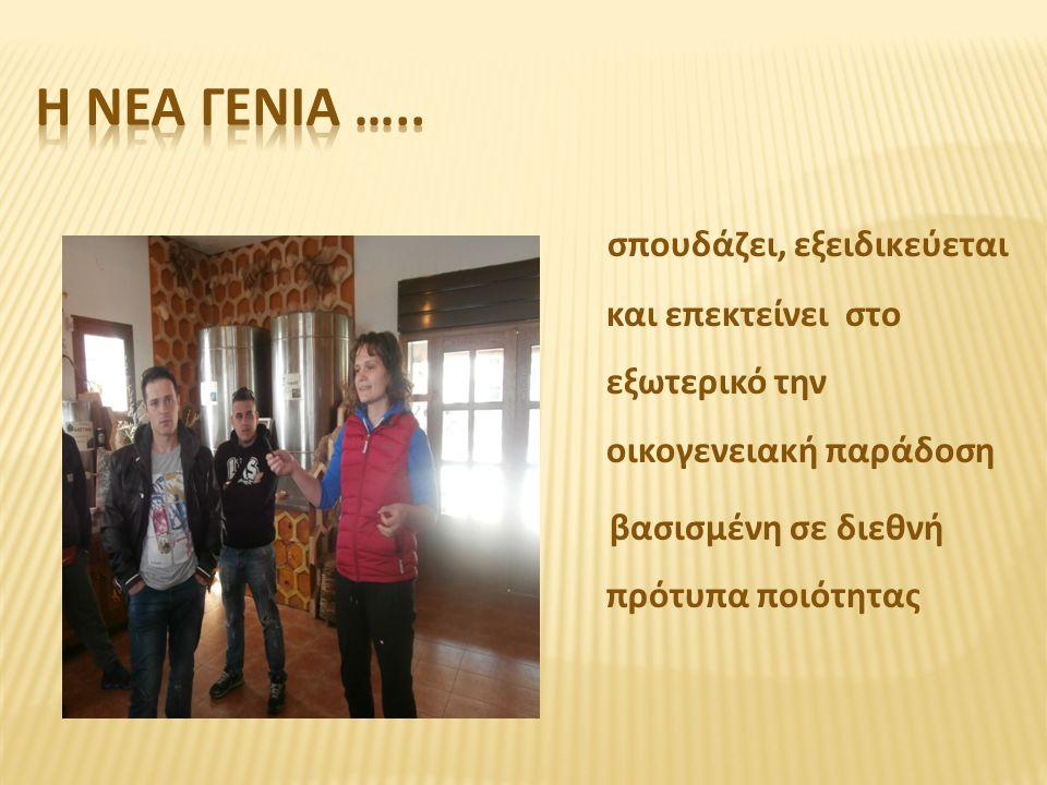 σπουδάζει, εξειδικεύεται και επεκτείνει στο εξωτερικό την οικογενειακή παράδοση βασισμένη σε διεθνή πρότυπα ποιότητας
