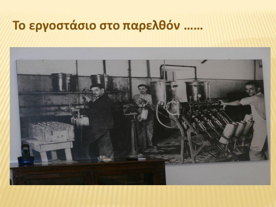 Το εργοστάσιο στο παρελθόν ……