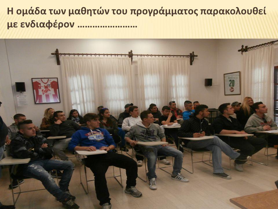 Η ομάδα των μαθητών του προγράμματος παρακολουθεί με ενδιαφέρον ……………………