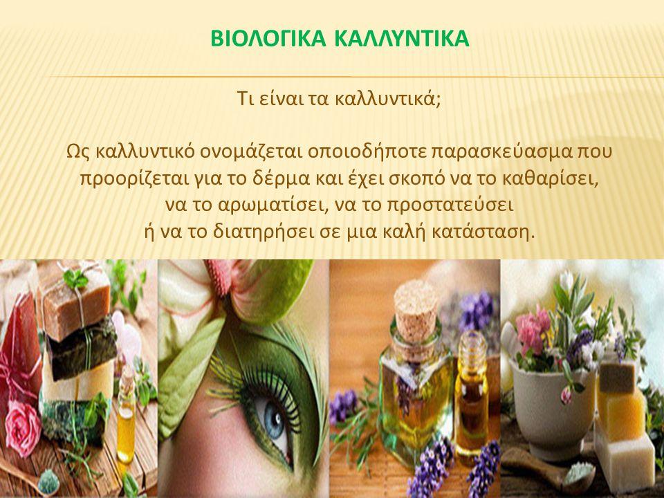 Στην Ευρώπη και στην Αμερική τα καλλυντικά που δεν έχουν χημικά συστατικά και δεν δοκιμάζονται σε ζώα ονομάζονται natural cosmetics, δηλαδή φυσικά καλλυντικά.