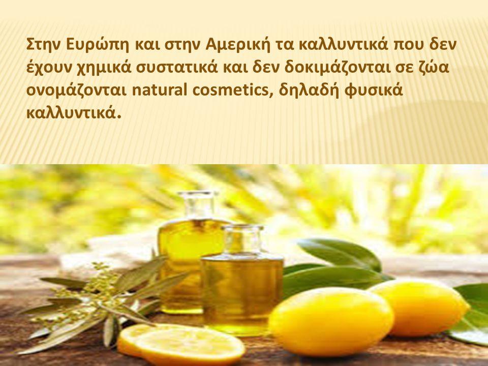 Στην Ελλάδα ο διαχωρισμός σε φυτικά καλλυντικά γίνεται γιατί κάποια καλλυντικά μπορεί να είναι φυτικά, δηλαδή ως πρώτες ύλες να έχουν χρησιμοποιήσει βότανα και φυτά, αλλά να μην είναι φυσικά, δηλαδή μπορεί να περιέχουν και χημικά.
