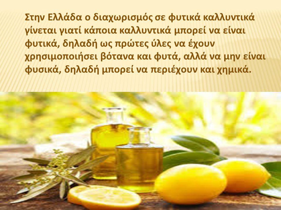 Στην Ελλάδα ο διαχωρισμός σε φυτικά καλλυντικά γίνεται γιατί κάποια καλλυντικά μπορεί να είναι φυτικά, δηλαδή ως πρώτες ύλες να έχουν χρησιμοποιήσει β