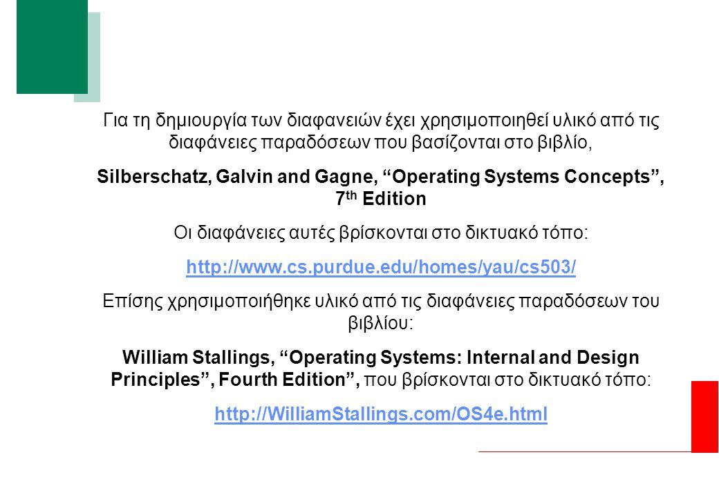 Σελίδα 3 ΔΙΕΡΓΑΣΙΕΣ Περιεχόμενα — Η έννοια της διεργασίας — Ουρές αναμονής — Χρονοπρογραμματιστές — Εναλλαγή περιβάλλοντος λειτουργίας — Λειτουργίες διεργασιών — Διαδιεργασιακή επικοινωνία