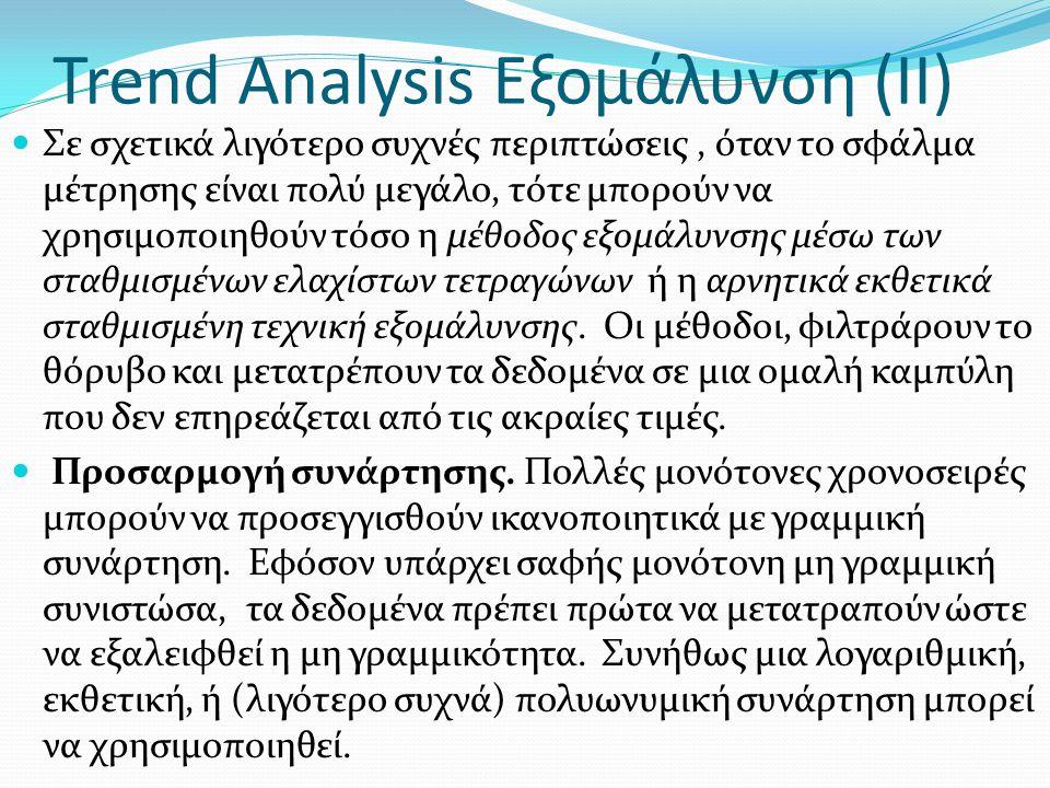 Trend Analysis Εξομάλυνση (ΙΙ) Σε σχετικά λιγότερο συχνές περιπτώσεις, όταν το σφάλμα μέτρησης είναι πολύ μεγάλο, τότε μπορούν να χρησιμοποιηθούν τόσο