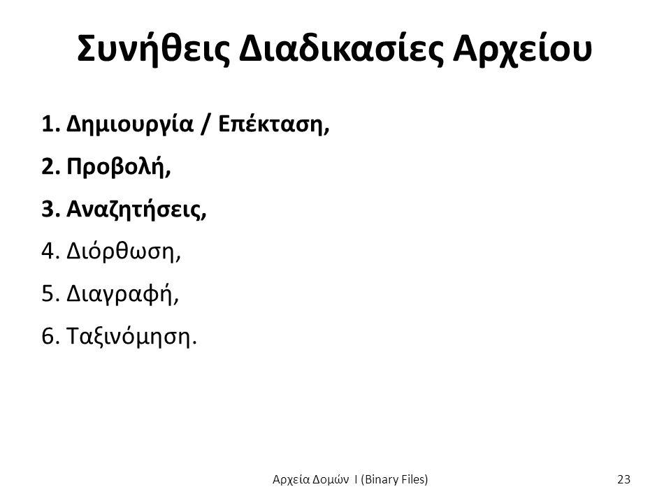 Συνήθεις Διαδικασίες Αρχείου 1.Δημιουργία / Επέκταση, 2.Προβολή, 3.Αναζητήσεις, 4.Διόρθωση, 5.Διαγραφή, 6.Ταξινόμηση.