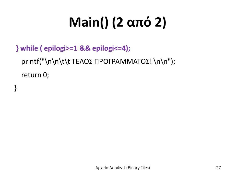 Main() (2 από 2) } while ( epilogi>=1 && epilogi<=4); printf( \n\n\t\t ΤΕΛΟΣ ΠΡΟΓΡΑΜΜΑΤΟΣ.