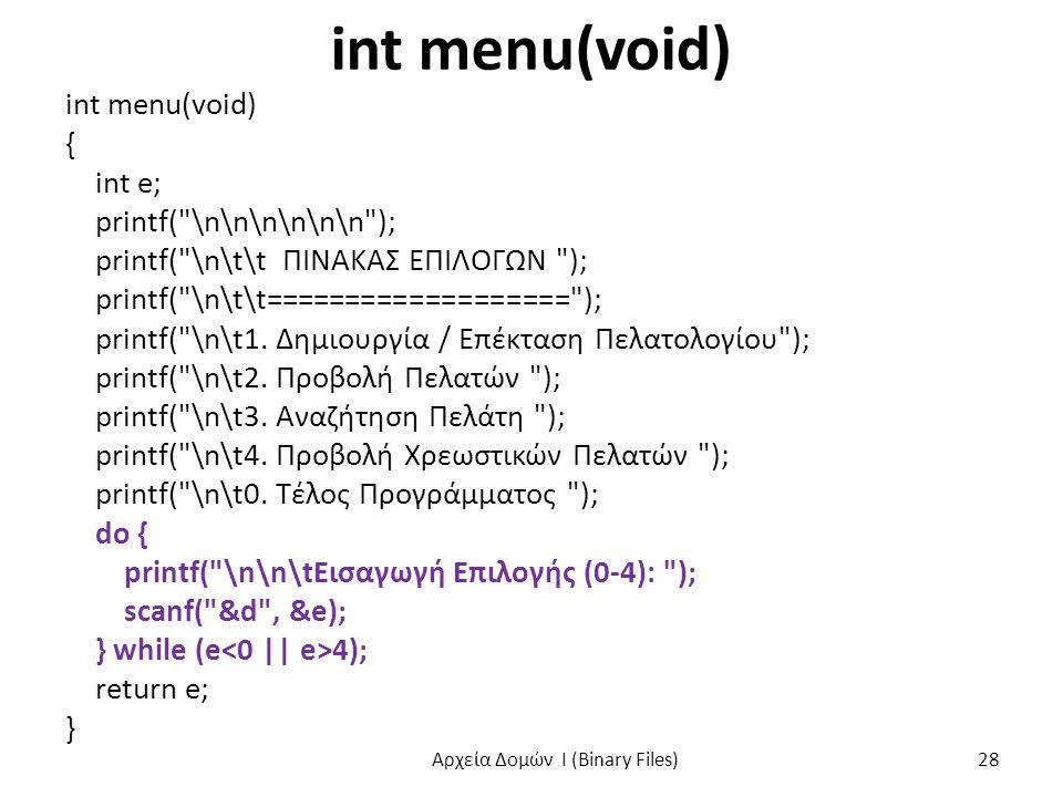 int menu(void) { int e; printf(