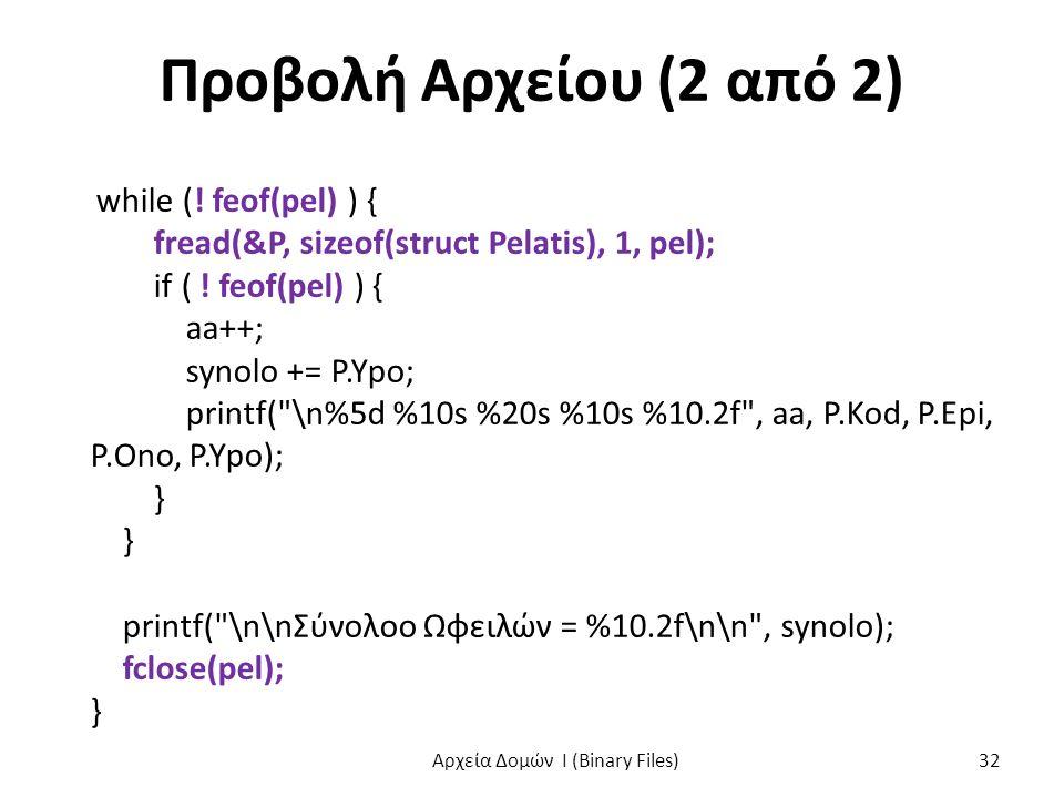 Προβολή Αρχείου (2 από 2) while (. feof(pel) ) { fread(&P, sizeof(struct Pelatis), 1, pel); if ( .
