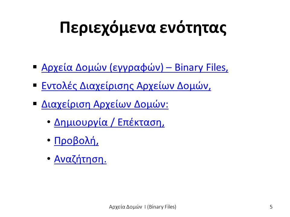 Περιεχόμενα ενότητας  Αρχεία Δομών (εγγραφών) – Binary Files, Αρχεία Δομών (εγγραφών) – Binary Files,  Εντολές Διαχείρισης Αρχείων Δομών, Εντολές Διαχείρισης Αρχείων Δομών,  Διαχείριση Αρχείων Δομών: Διαχείριση Αρχείων Δομών: Δημιουργία / Επέκταση, Προβολή, Αναζήτηση.