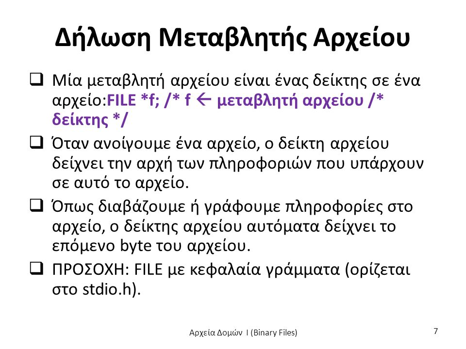 int menu(void) { int e; printf( \n\n\n\n\n\n ); printf( \n\t\t ΠΙΝΑΚΑΣ ΕΠΙΛΟΓΩΝ ); printf( \n\t\t=================== ); printf( \n\t1.