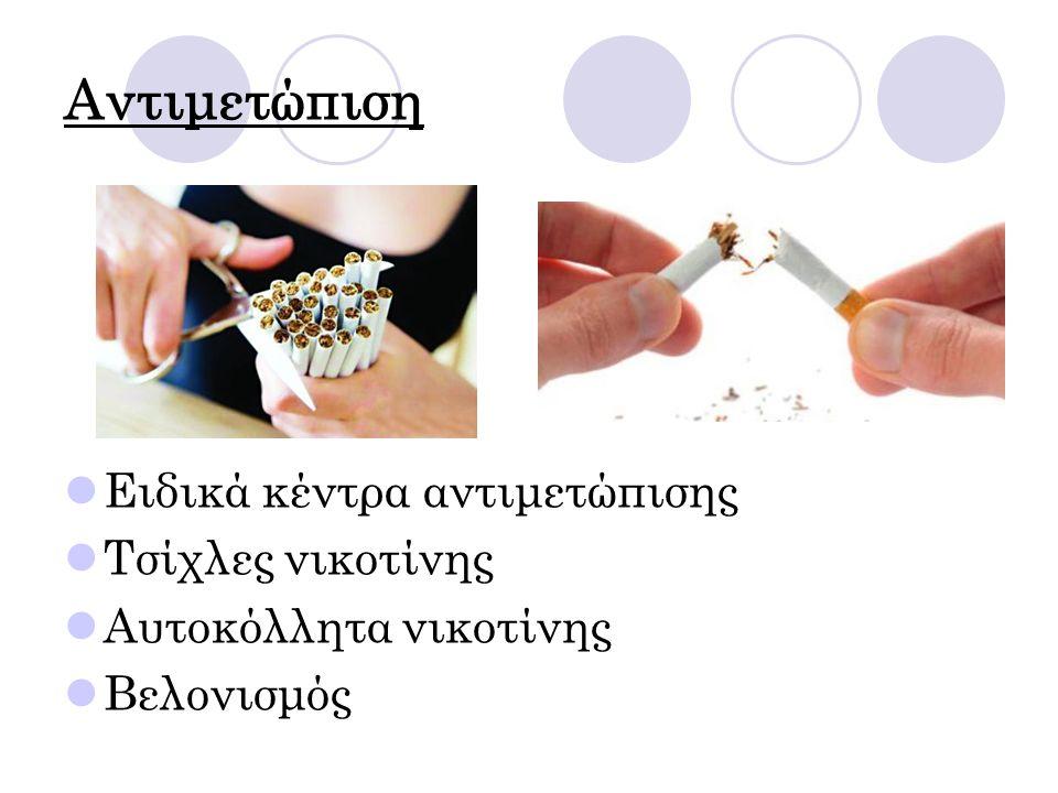 Αντιμετώπιση Ειδικά κέντρα αντιμετώπισης Τσίχλες νικοτίνης Αυτοκόλλητα νικοτίνης Βελονισμός