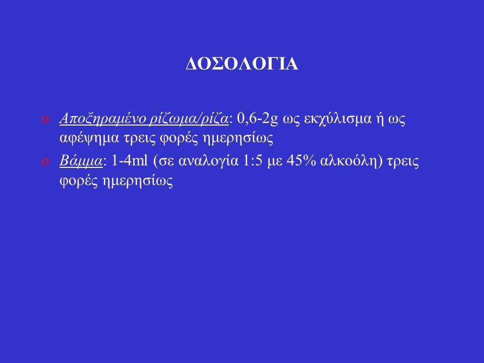 ΔΟΣΟΛΟΓΙΑ oΑποξηραμένο ρίζωμα/ρίζα: 0,6-2g ως εκχύλισμα ή ως αφέψημα τρεις φορές ημερησίως oΒάμμα: 1-4ml (σε αναλογία 1:5 με 45% αλκοόλη) τρεις φορές ημερησίως