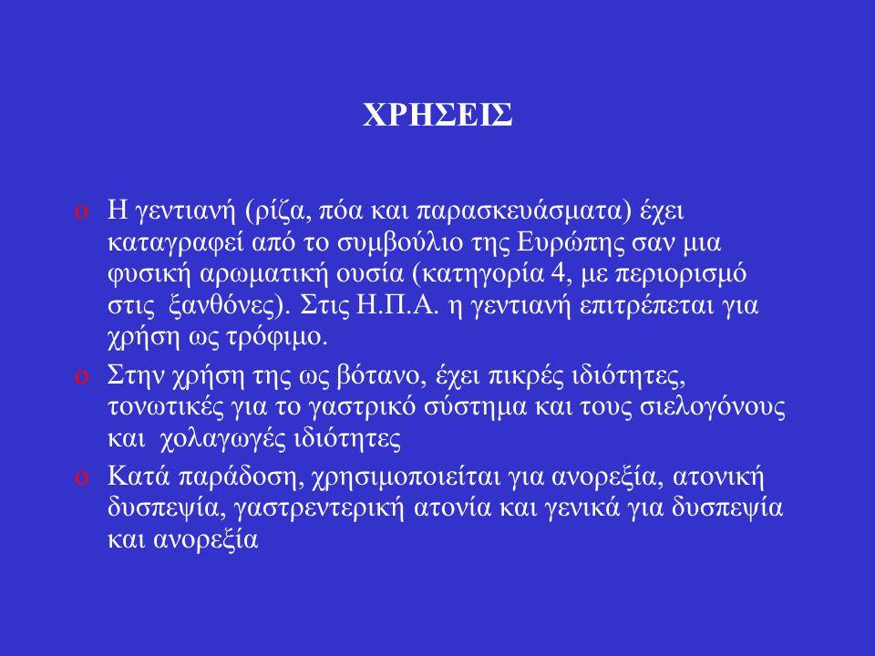 ΧΡΗΣΕΙΣ oΗ γεντιανή (ρίζα, πόα και παρασκευάσματα) έχει καταγραφεί από το συμβούλιο της Ευρώπης σαν μια φυσική αρωματική ουσία (κατηγορία 4, με περιορισμό στις ξανθόνες).