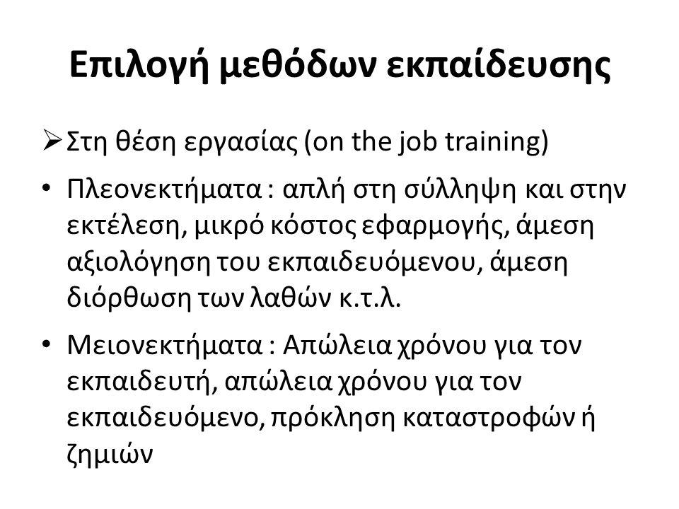 Επιλογή μεθόδων εκπαίδευσης  Στη θέση εργασίας (on the job training) Πλεονεκτήματα : απλή στη σύλληψη και στην εκτέλεση, μικρό κόστος εφαρμογής, άμεσ