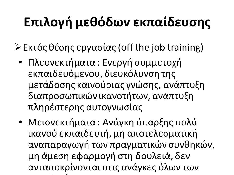 Επιλογή μεθόδων εκπαίδευσης  Εκτός θέσης εργασίας (off the job training) Πλεονεκτήματα : Ενεργή συμμετοχή εκπαιδευόμενου, διευκόλυνση της μετάδοσης κ
