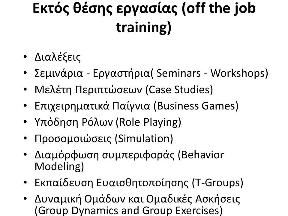 Εκτός θέσης εργασίας (off the job training) Διαλέξεις Σεμινάρια - Εργαστήρια( Seminars - Workshops) Μελέτη Περιπτώσεων (Case Studies) Επιχειρηματικά Π