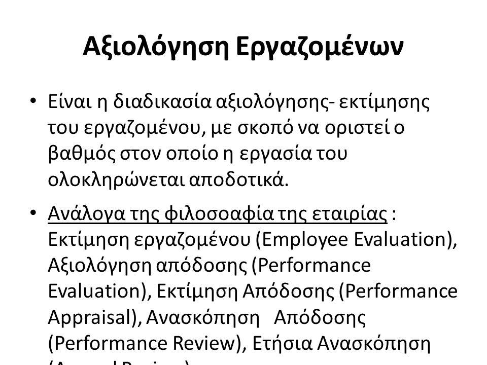 Αξιολόγηση Εργαζομένων Είναι η διαδικασία αξιολόγησης- εκτίμησης του εργαζομένου, με σκοπό να οριστεί ο βαθμός στον οποίο η εργασία του ολοκληρώνεται