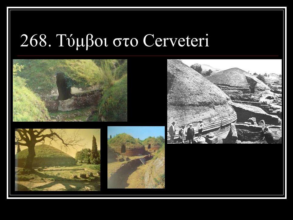 269. Α. Πρώιμοι θαλαμωτοί στην Ετρουρία. Β. Αρχαϊκοί θαλαμωτοί στο Cerveteri.