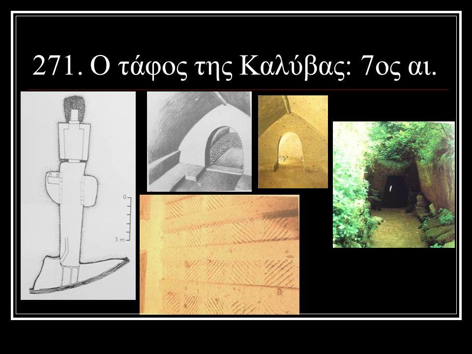 271. Ο τάφος της Καλύβας: 7ος αι.