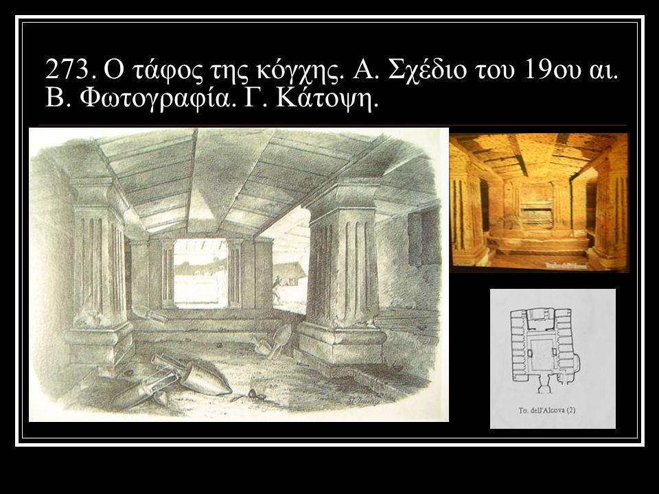 273. O τάφος της κόγχης. Α. Σχέδιο του 19ου αι. Β. Φωτογραφία. Γ. Κάτοψη.