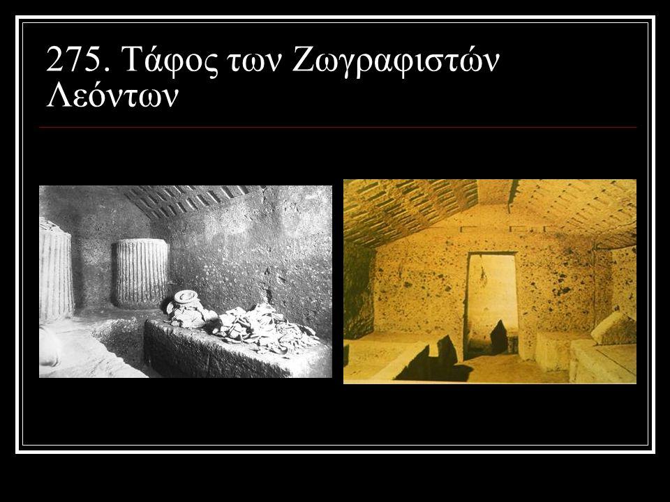 275. Τάφος των Ζωγραφιστών Λεόντων