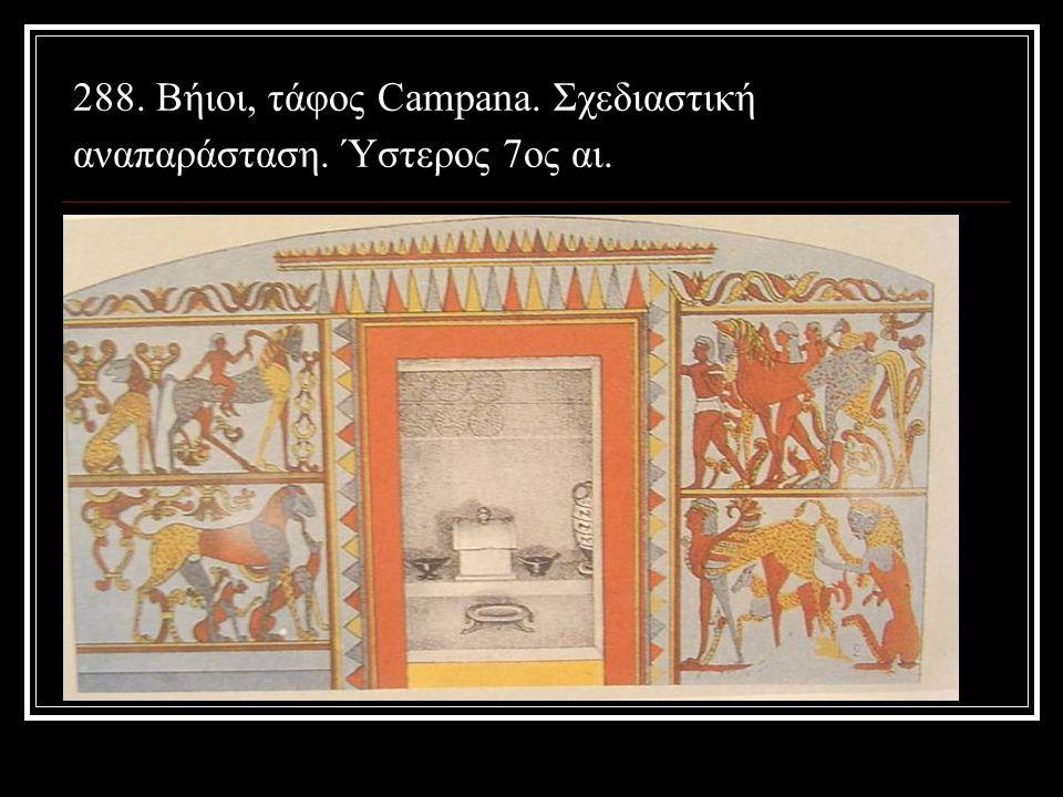 289. Cerveteri, τάφος των ζωγραφισμένων λιονταριών. Τέλη 7ου αιώνα π.Χ.