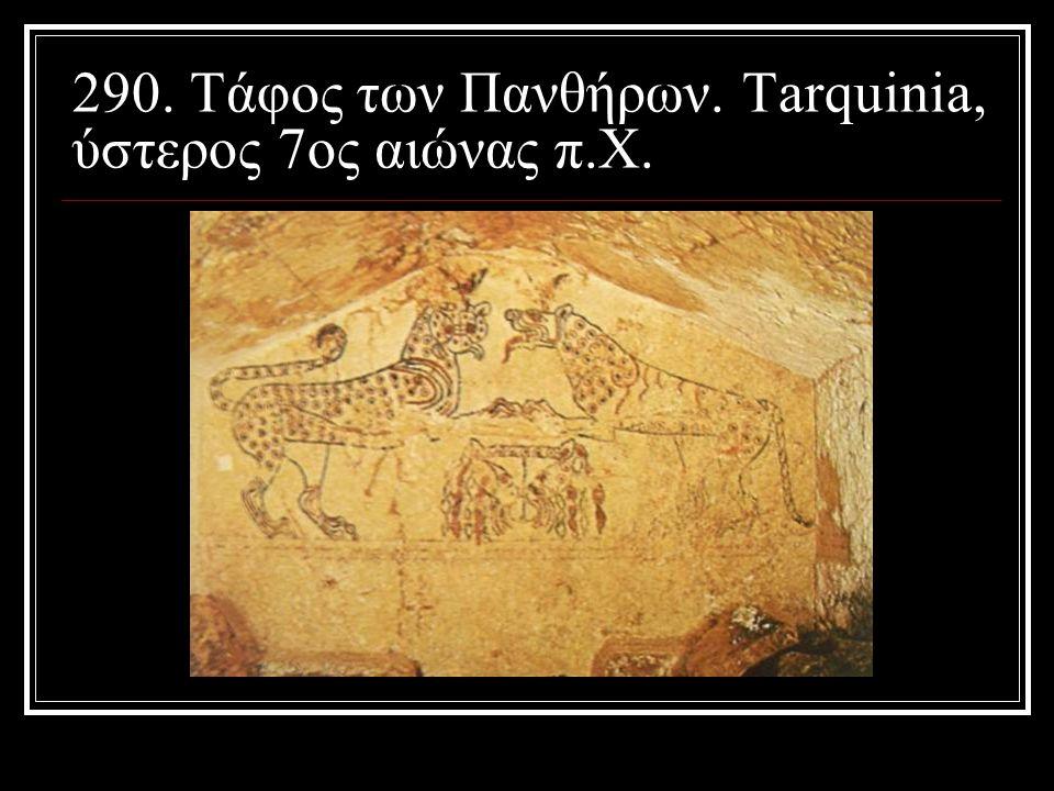290. Τάφος των Πανθήρων. Tarquinia, ύστερος 7ος αιώνας π.Χ.