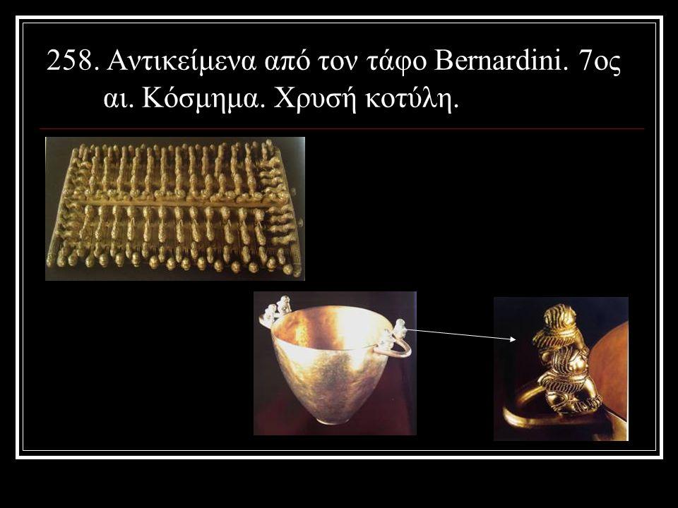 258. Αντικείμενα από τον τάφο Bernardini. 7ος αι. Κόσμημα. Χρυσή κοτύλη.