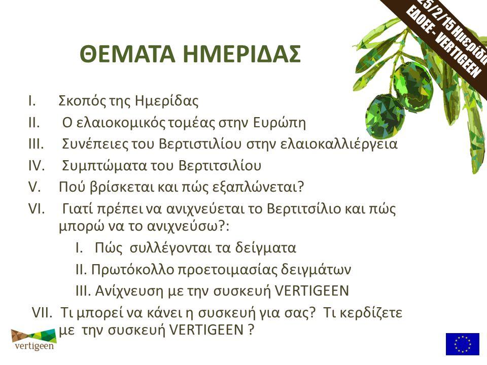 25/2/15 Ημερίδα ΕΔΟΕΕ - VERTIGEEN Ευαισθητοποίηση των ελαιοκαλλιεργητών τόσο για την ύπαρξη της ασθένειας του Βερτιτσιλίου, όσο και για τις συνέπειές της.