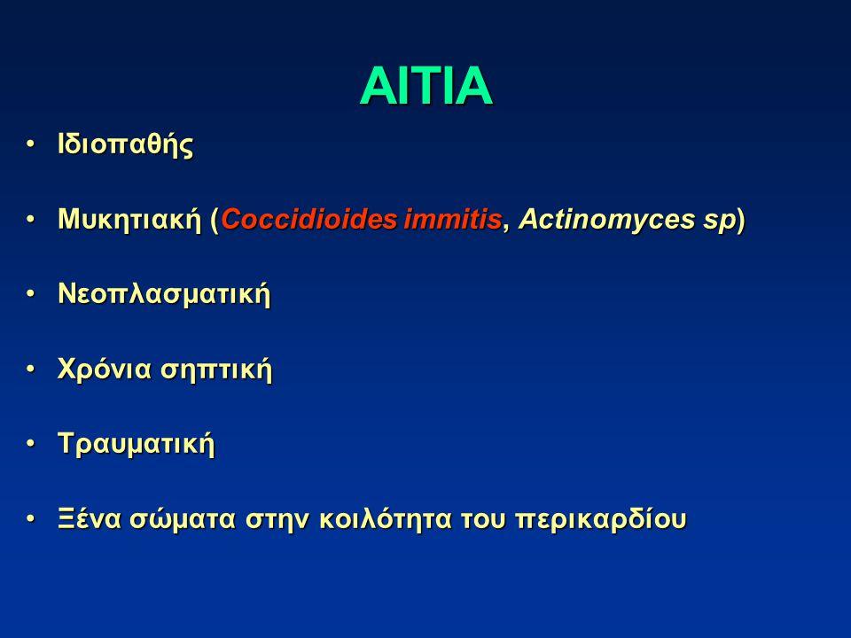 ΑΙΤΙΑ ΙδιοπαθήςΙδιοπαθής Μυκητιακή (Coccidioides immitis, Actinomyces sp)Μυκητιακή (Coccidioides immitis, Actinomyces sp) ΝεοπλασματικήΝεοπλασματική Χρόνια σηπτικήΧρόνια σηπτική ΤραυματικήΤραυματική Ξένα σώματα στην κοιλότητα του περικαρδίουΞένα σώματα στην κοιλότητα του περικαρδίου