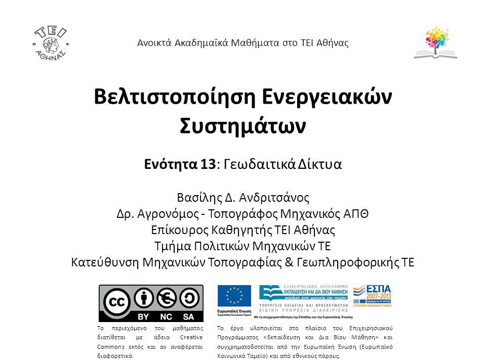 Βελτιστοποίηση Ενεργειακών Συστημάτων Ανοικτά Ακαδημαϊκά Μαθήματα στο ΤΕΙ Αθήνας Το περιεχόμενο του μαθήματος διατίθεται με άδεια Creative Commons εκτός και αν αναφέρεται διαφορετικά Το έργο υλοποιείται στο πλαίσιο του Επιχειρησιακού Προγράμματος «Εκπαίδευση και Δια Βίου Μάθηση» και συγχρηματοδοτείται από την Ευρωπαϊκή Ένωση (Ευρωπαϊκό Κοινωνικό Ταμείο) και από εθνικούς πόρους.