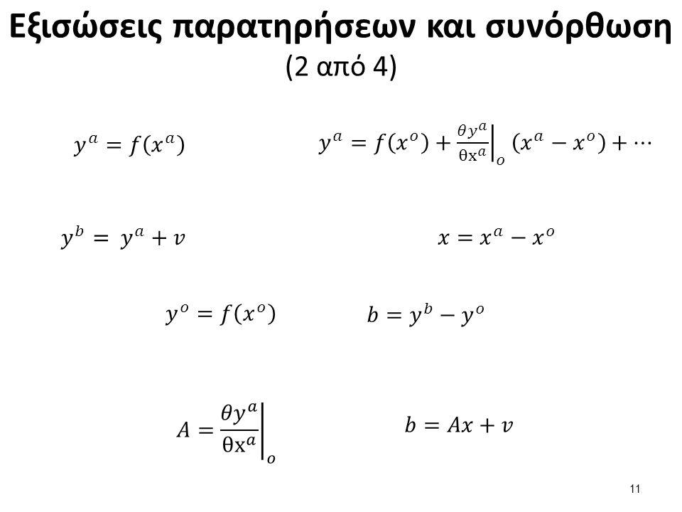 Εξισώσεις παρατηρήσεων και συνόρθωση (2 από 4) 11