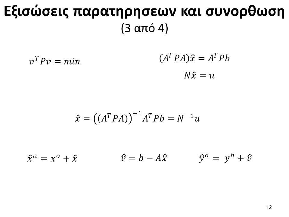 Εξισώσεις παρατηρησεων και συνορθωση (3 από 4) 12