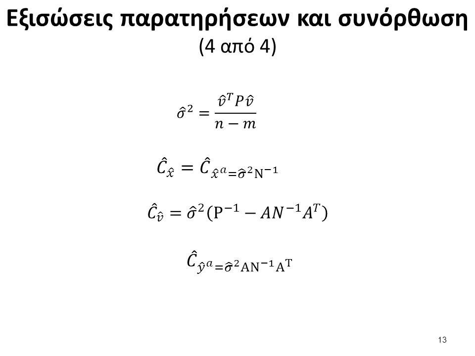 Εξισώσεις παρατηρήσεων και συνόρθωση (4 από 4) 13